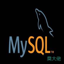 MYSQL 慢查询 | 臭大佬